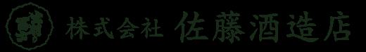 株式会社 佐藤酒造店